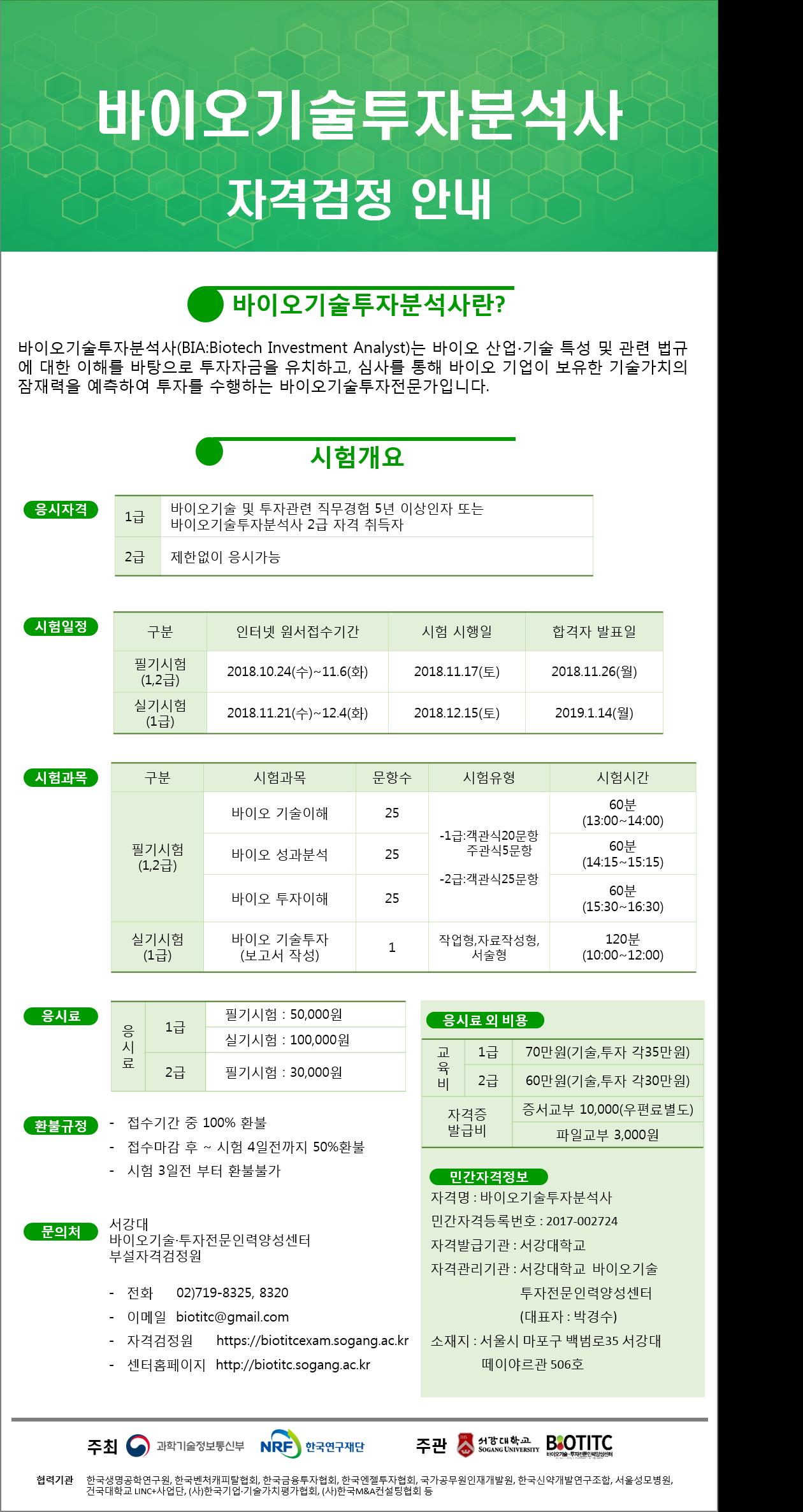 포스터_자격검정안내.png