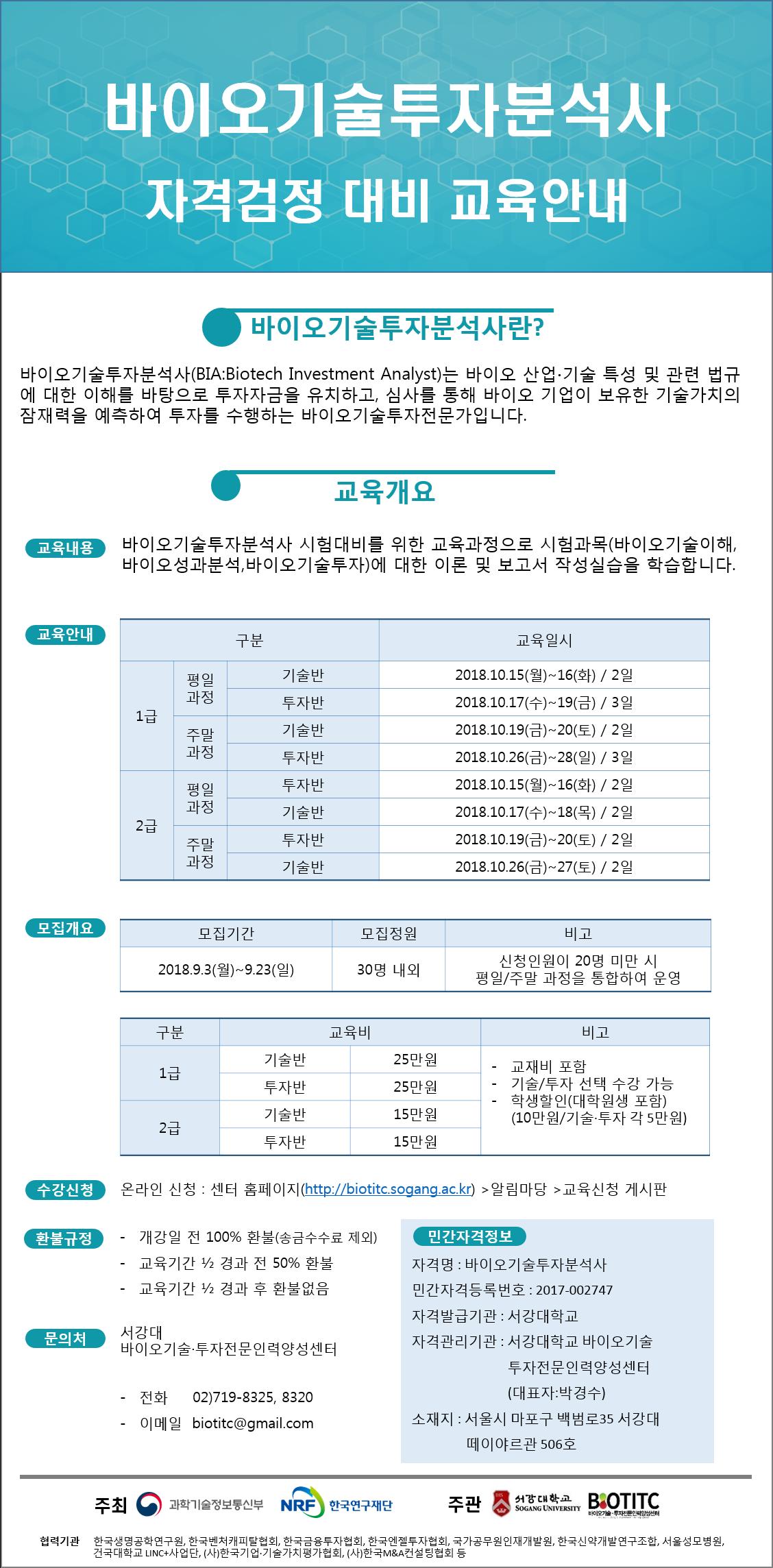 포스터_(수정)자격검정교육안내.png