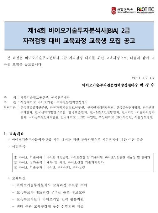 제14회 바이오기술투자분석사 2급 자격검정대비교육 공고문_1-1.jpg