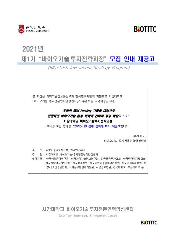 2021년 제1기 바이오기술투자전략과정_모집 재공고(2021.08.25)_1.jpg