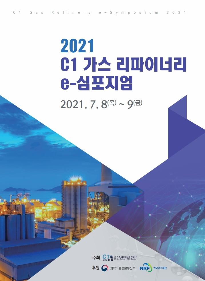 c1가스 리파이너리-2021-1일.pdf_page_01.jpg